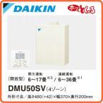 ダイキン ヒートポンプ式温水床暖房システム ホッとく〜る システムマルチ 床暖房ユニット 開放型 DMU50SV