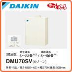 ダイキン ヒートポンプ式温水床暖房システム ホッとく〜る システムマルチ 床暖房ユニット 開放型 DMU70SV