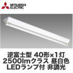 ◇★ 三菱電機 施設照明 直管LEDランプ搭載ベースライト直付形 LDL40 逆富士タイプ1灯用 非調光タイプ 2500lmクラスランプ付(昼白色) EL-LKV4321B AHN(25N5)