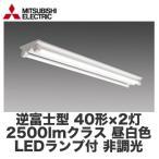 ◇★ 三菱電機 施設照明 直管LEDランプ搭載ベースライト直付形 LDL40 逆富士タイプ2灯用 非調光タイプ 2500lmクラスランプ付(昼白色) EL-LKV4382B AHN(25N5)