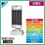 ダイキン 遠赤外線暖房機 セラムヒート 住宅用 床置形 1.1kW 単相100V ERFT11RS
