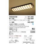 遠藤照明 照明器具 和風照明 LEDシーリングライト ERK-9035W