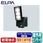 ESL-311DC 防雨形 屋外用LEDセンサーライト1灯 乾電池式 ワイヤレスチャイム増設可能 ELPA朝日電器セキュリティ用品