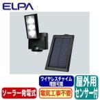 ESL-311SL 防雨形 屋外用LEDセンサーライト1灯 電気代不要 ソーラー発電式 ワイヤレスチャイム増設可能 ELPA朝日電器セキュリティ用品