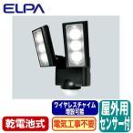 ELPA 朝日電器 セキュリティ用品 防雨形 屋外用LEDセンサーライト2灯 乾電池式 ワイヤレスチャイム増設可能 ESL-312DC