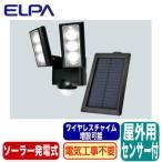 ESL-312SL 防雨形 屋外用LEDセンサーライト2灯 電気代不要 ソーラー発電式 ワイヤレスチャイム増設可能 ELPA朝日電器セキュリティ用品