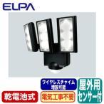 ESL-313DC 防雨形 屋外用LEDセンサーライト3灯 乾電池式 ワイヤレスチャイム増設可能 ELPA朝日電器セキュリティ用品