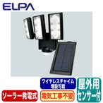 ESL-313SL 防雨形 屋外用LEDセンサーライト3灯 電気代不要 ソーラー発電式 ワイヤレスチャイム増設可能 ELPA朝日電器セキュリティ用品