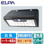 ELPA 朝日電器 セキュリティ用品 防雨形 屋外用LEDセンサーウォールライト 白色 ソーラー発電式 常夜灯モード搭載 ESL-K411SL-W