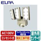 ◇ESL-ST1203AC 防雨形 屋外用LEDセンサーライト3灯 コンセント式 ワイヤレスチャイム増設可能 ELPA朝日電器セキュリティ用品