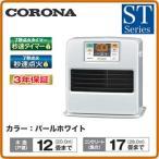 コロナ 暖房器具 石油ファンヒーター STシリーズ ハイスタンダードモデル FH-ST4616BY (暖房のめやす:木造12畳・コンクリート17畳)
