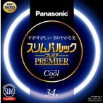 Panasonic ランプ 円形蛍光灯 スリムパルックプレミア 丸形 34形 FHC34ECW/2
