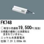 Panasonic 施設照明部材 防災照明 非常用照明器具 交換用ニッケル水素蓄電池 FK748