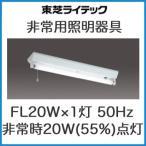 ★【お買得品】 東芝ライテック 施設照明 非常用照明 直付ベース照明 逆富士器具(V1) FL20W×1灯 非常時55%点灯 (50Hz用) FTS-21305-GL1