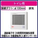 Panasonic パイプファン 人感センサー付 自動運転形 トイレ用 速結端子付 FY-08PFRY9VD