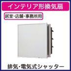 Panasonic インテリア形換気扇 居室・店舗・事務所用 遠隔操作式 排気・電気式シャッター インテリアパネル形 FY-20EEP5