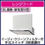 Panasonic レンジフード BL認定品 スマートスクエアフード・公共住宅用(深形置換対応可能) 手元スイッチ 3段速調付 FY-6HZC4R3-W