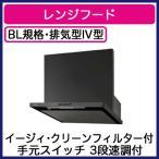 Panasonic レンジフード BL認定品 スマートスクエアフード・公共住宅用(深形置換対応可能) 手元スイッチ 3段速調付 FY-6HZC4R4-K