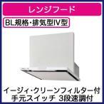 Panasonic レンジフード BL認定品 スマートスクエアフード・公共住宅用(深形置換対応可能) 手元スイッチ 3段速調付 FY-6HZC4R4-W