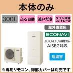 【本体のみ】 Panasonic エコキュート 300L ECONAVI 省スペース低背モデル 耐塩害仕様 フルオートタイプ Cシリーズ HE-C30HQES