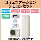 【コミュニケーションリモコン付】 Panasonic エコキュート 370L 床暖房機能 フルオートタイプ DFシリーズ HE-D37FQS + HE-CQFFW