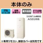 【本体のみ】 Panasonic エコキュート 370L セミオートタイプ Jシリーズ HE-J37HSS