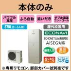 【本体のみ】 Panasonic エコキュート 370L パワフル高圧 酸素入浴機能付 ECONAVI フルオートタイプ JPシリーズ HE-JPU37HXS
