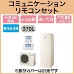 【コミュニケーションリモコン付】 Panasonic エコキュート 370L ECONAVI 寒冷地向け スタンダード フルオートタイプ Lシリーズ HE-L37HQS + HE-TQFHW