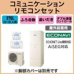 □【今なら脚部カバー付き】【コミュニケーションリモコン付】 Panasonic エコキュート 370L ECOSAVI フルオートタイプ Nシリーズ HE-NS37HQS + HE-TQFHW