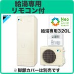 【給湯専用リモコンセット】 ダイキン ネオキュート 320L 給湯専用タイプ 角型 HQR32PV + BRC065A31