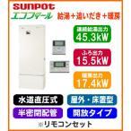 サンポット 石油給湯機器 エコフィール 水道直圧 給湯・追いだき・暖房 床置屋外型 45.3kW 開放 半密閉配管 1缶3水路リモコンセット HUG-E455WAS-A+HU-450WP-2