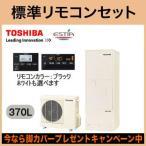 【標準光タッチリモコンセット付】 東芝 エコキュート ESTIA 370L ベーシックモデル フルオートタイプ HWH-B375