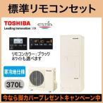 【標準光タッチリモコンセット付】 東芝 エコキュート ESTIA 370L ベーシックモデル フルオートタイプ 寒冷地向け HWH-B375N