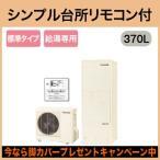 【シンプル台所リモコン付】 東芝 エコキュート ESTIA 370L 給湯専用 オートストップ機能付 HWH-F375