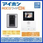 アイホン テレビドアホン ROCOワイド録画 最大設置台数:玄関1 室内2 JRS-1AE-T