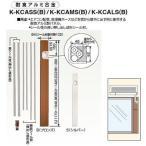 オーケー器材(ダイキン) エアコン部材 ルームエアコン 室内機設置用部材 窓貫通パネル K-KCAM