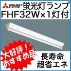 ◇☆【即日発送できます!ランプ付】 三菱電機 施設照明 蛍光灯ベース照明 直付形 逆富士形器具FHF32W×1灯 KV4321EF LVPN(FHF)