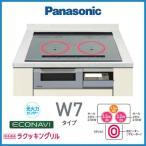 Panasonic IHクッキングヒーター 3口IHビルトインタイプ ダブル(左右IH)オールメタル対応 IH&遠赤ラクッキングリル搭載 Wシリーズ W7タイプ 幅75cm KZ-W773S