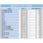 【税別1万円以上お買い上げで送料無料!】