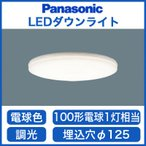 Panasonic 照明器具 LEDダウンライト 埋込125  電球色 美ルック 100形電球1灯相当 高気密SB形 拡散 調光タイプ パネルミナ LGB72753LB1