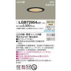 Panasonic 照明器具 LEDダウンライト 温白色 100形電球1灯器具相当 浅型8H 高気密SB形 拡散タイプ(マイルド配光) LGB72954LE1