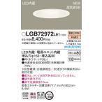 Panasonic 照明器具 LEDダウンライト 電球色 100形電球1灯器具相当 浅型8H 高気密SB形 拡散タイプ(マイルド配光) 非調光  LGB72972LE1