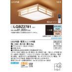 Panasonic 照明器具 和風LEDシーリングライト 調光・調色タイプ LGBZ2781 【〜10畳】