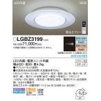 ☆◇【在庫あり!即日発送できます。】 Panasonic LEDシーリングライト パネルシリーズ AIR PANEL LED リモコン調光・調色 スタンダード LGBZ3199 【〜12畳】