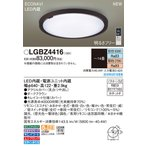 Panasonic 照明器具 LEDシーリングライト ECONAVI・ムシブロック付 調光・調色 LGBZ4416 【〜14畳】