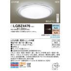 Panasonic 照明器具 LEDシーリングライト 調光・調色タイプ LGBZ4476 【〜14畳】