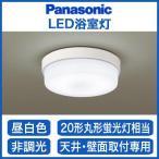 Panasonic 照明器具 EVERLEDS LED浴室灯 昼白色 非調光 LGW51624LE1