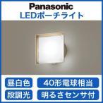 LGWC81320LE1 エクステリア 明るさセンサー付LEDポーチライト 昼白色 拡散 防雨型 FreePaお出迎え フラッシュ 段調光省エネ型 40形電球相当 Panasonic 照明器具