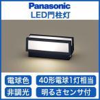 Panasonic 照明器具 LED門柱灯 電球色 40形電球1灯相当 非調光  明るさセンサ付 LGWJ56009BZ