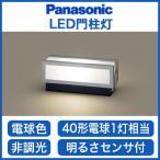 ☆【当店おすすめ品 在庫あり!即日発送できます。】 Panasonic 照明器具 LED門柱灯 電球色 40形電球1灯相当 非調光  明るさセンサ付 LGWJ56009SZ